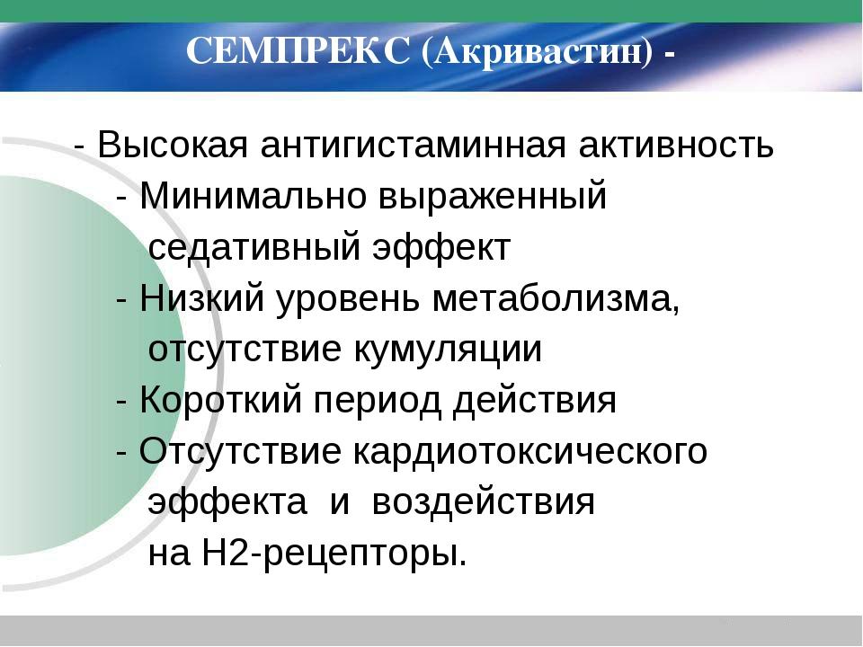 СЕМПРЕКС (Акривастин) - - Высокая антигистаминная активность - Минимально выр...