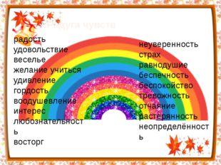 Радуга чувств радость удовольствие веселье желание учиться удивление гордость