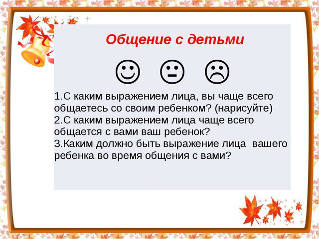 Общениес детьми  1.С каким выражением лица, вы чаще всего общаетесь со сво...