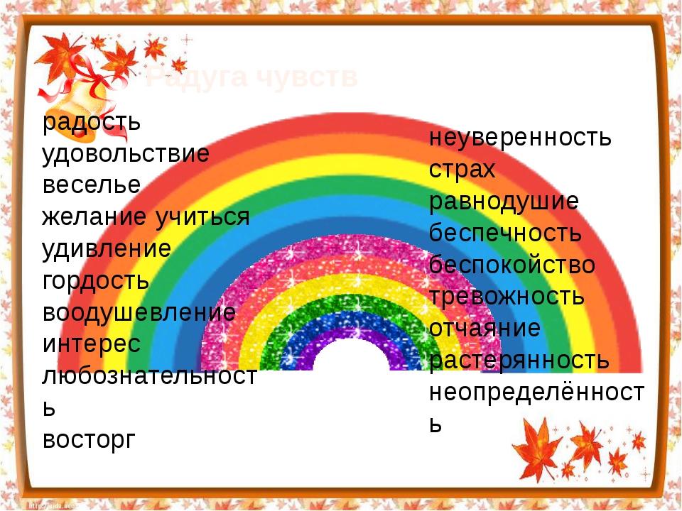 Радуга чувств радость удовольствие веселье желание учиться удивление гордость...