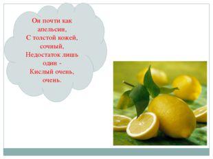Что знвку Что за фрукт на вкус хорош И на лампочку похож, Бок зеленый солнцем