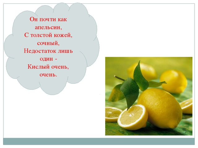 Что знвку Что за фрукт на вкус хорош И на лампочку похож, Бок зеленый солнцем...
