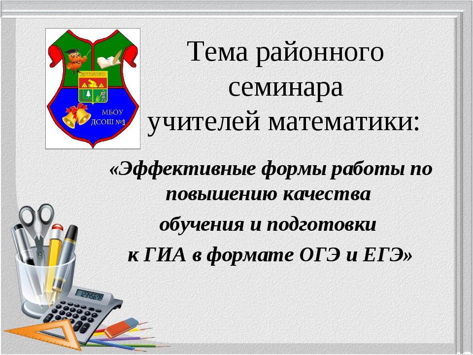Тема районного семинара учителей математики: «Эффективные формы работы по по...