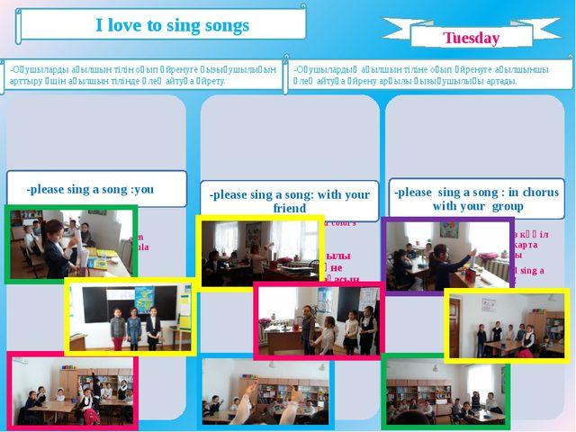Tuesday I love to sing songs -Оқушыларды ағылшын тілін оқып үйренуге қызығушы...