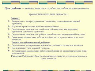 Цель работы — выявить зависимость работоспособности школьников от хронологиче