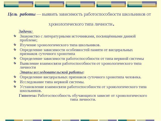 Цель работы — выявить зависимость работоспособности школьников от хронологиче...