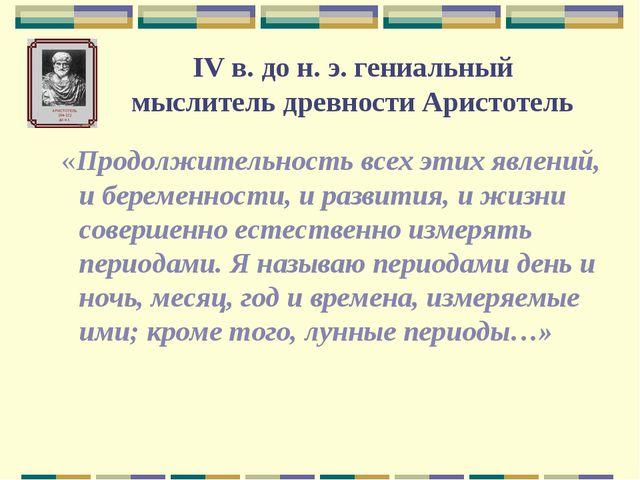 IV в. до н. э. гениальный мыслитель древности Аристотель «Продолжительность в...