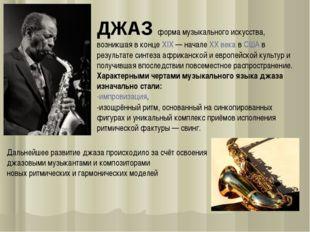 ДЖАЗ форма музыкального искусства, возникшая в концеXIX— началеXX векав