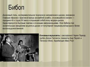 Бибоп Джазовый стиль, экспериментальное творческое направление в джазе, связа