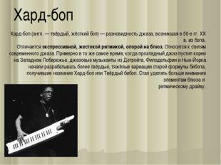 Хард-боп Хард-боп (англ.— твёрдый, жёсткий боп)— разновидность джаза, возни