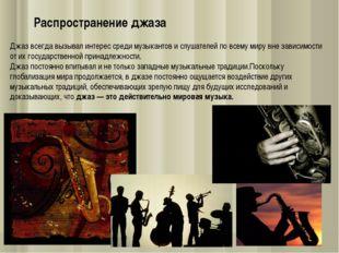 Джаз всегда вызывал интерес среди музыкантов и слушателей по всему миру вне з