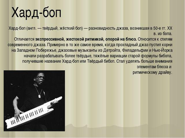 Хард-боп Хард-боп (англ.— твёрдый, жёсткий боп)— разновидность джаза, возни...