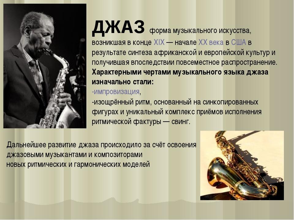 ДЖАЗ форма музыкального искусства, возникшая в концеXIX— началеXX векав...