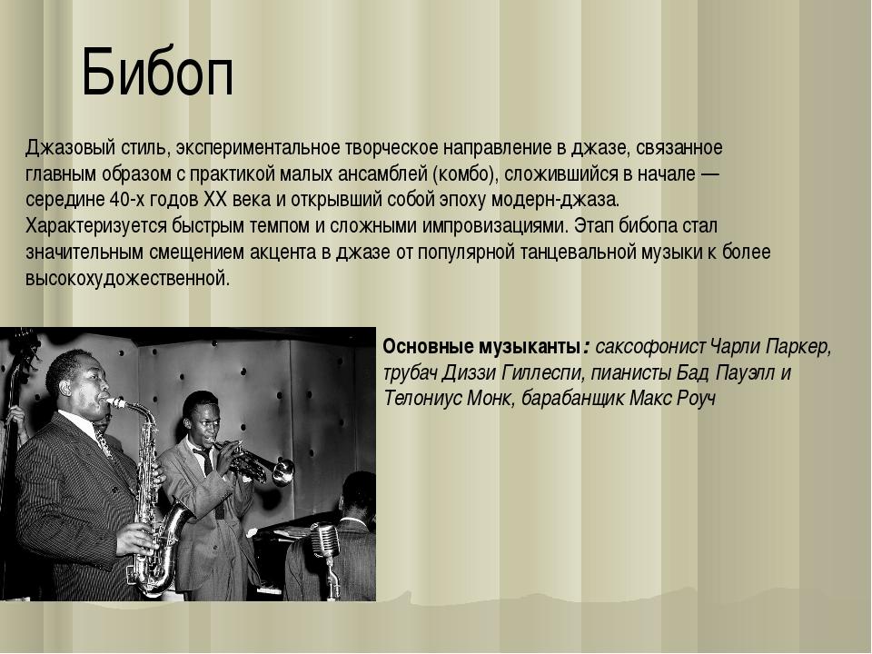 Бибоп Джазовый стиль, экспериментальное творческое направление в джазе, связа...
