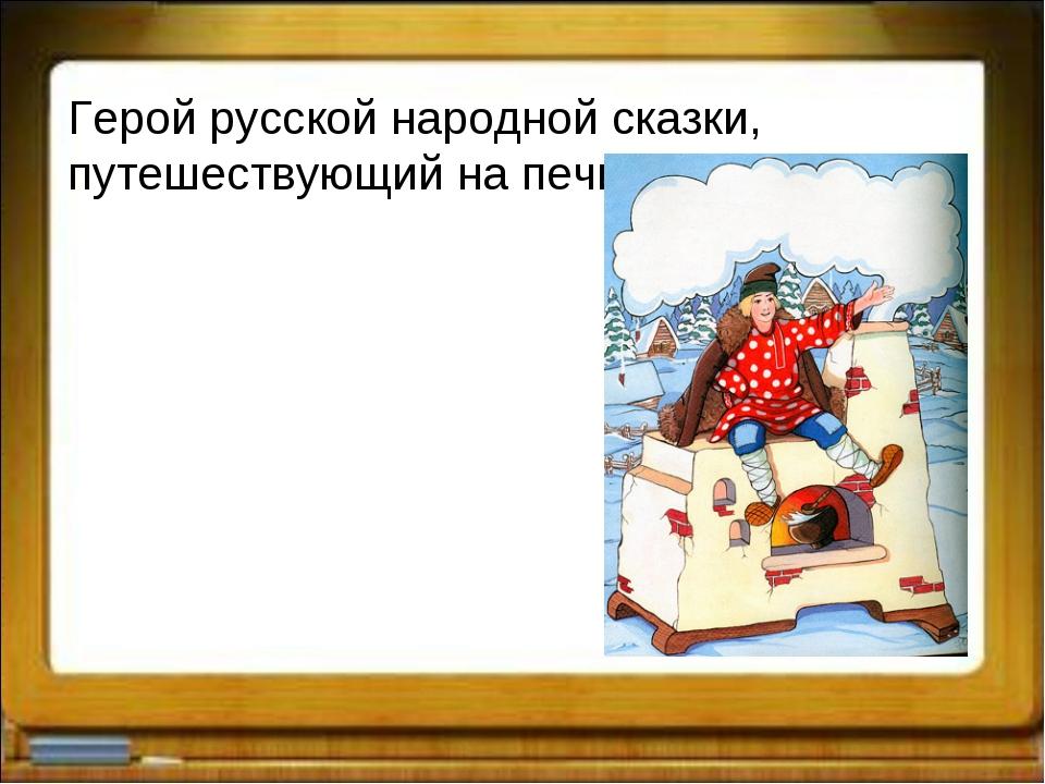 герой русских народных сказок своими руками