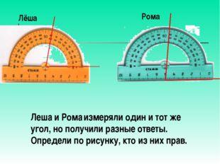 Леша и Рома измеряли один и тот же угол, но получили разные ответы. Определи