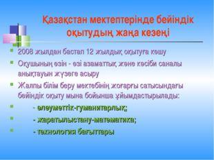 Қазақстан мектептерінде бейіндік оқытудың жаңа кезеңі 2008 жылдан бастап 12 ж