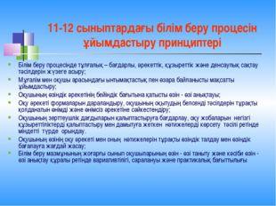 11-12 сыныптардағы білім беру процесін ұйымдастыру принциптері Білім беру про