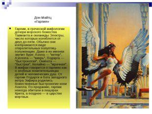 Дон Майтц «Гарпия» Гарпии, в греческой мифологии дочери морского божества Тав