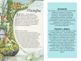 Артемида все нимфы, в том числе горные орестиады, древесные нимфы и остальные