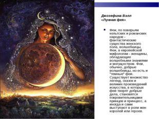 Джозефина Вэлл «Лунная фея» Феи, по поверьям кельтских и романских народов -