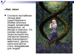 «Фея леса» Согласно валлийских легенд феи существовали в облике обычных людей