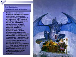 Кит Паркинсон «Карлики и змей Фафнир» Гномы в мифологии народов Западной Евро