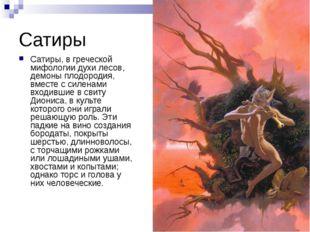 Сатиры Сатиры, в греческой мифологии духи лесов, демоны плодородия, вместе с
