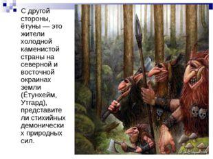 С другой стороны, ётуны — это жители холодной каменистой страны на северной и