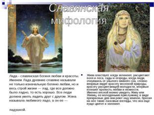 Лада - славянская богиня любви и красоты. Именем Лада древние славяне называл