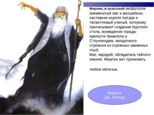 Мерлин, в кельтской мифологии знаменитый маг и волшебник, наставник короля Ар