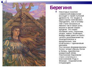Берегиня Некоторые понятия славянской мифологии восходят к такой глубокой дре