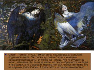 Сирин - темная птица, темная сила, посланница властелина подземного мира. От