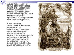 Арысь-поле - один из самых древних образов славянской мифологии. Сказочный сю