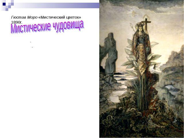 Гюстав Моро «Мистический цветок» 1890г. амазонки баньши -валькирии -вервольфы...