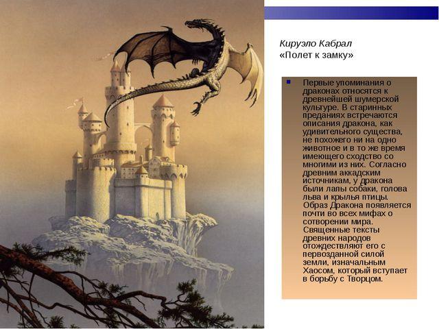 Кируэло Кабрал «Полет к замку» Первые упоминания о драконах относятся к древн...