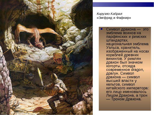 Кируэло Кабрал «Зигфрид и Фафнир» Символ дракона — это эмблема воинов на пар...
