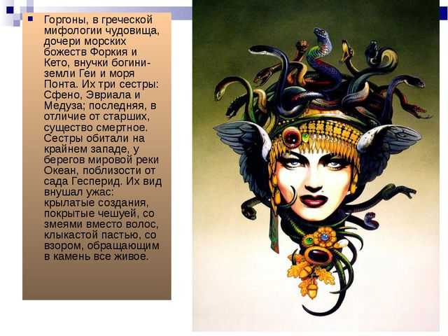 Горгоны, в греческой мифологии чудовища, дочери морских божеств Форкия и Кето...