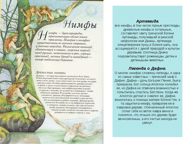 Артемида все нимфы, в том числе горные орестиады, древесные нимфы и остальные...