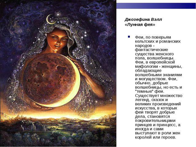 Джозефина Вэлл «Лунная фея» Феи, по поверьям кельтских и романских народов -...