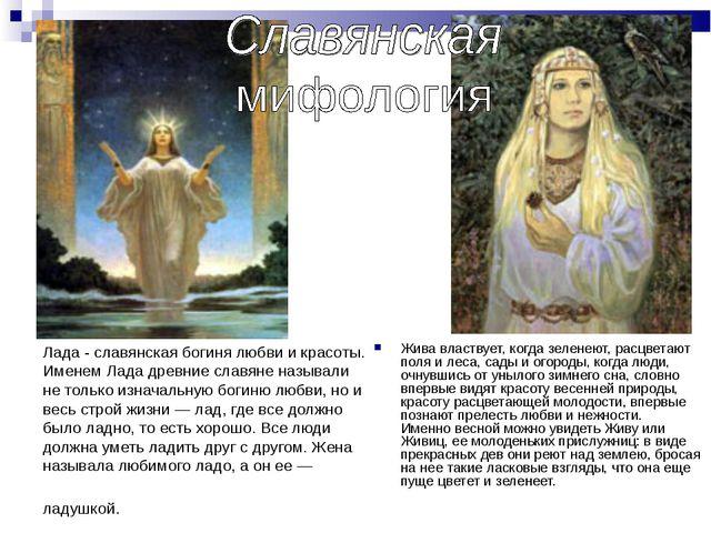 Лада - славянская богиня любви и красоты. Именем Лада древние славяне называл...