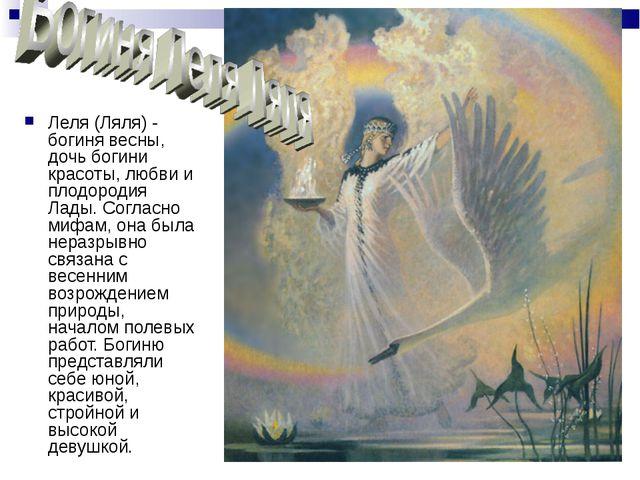 Леля (Ляля) - богиня весны, дочь богини красоты, любви и плодородия Лады. Сог...