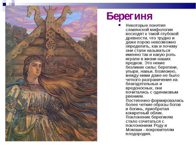 Берегиня Некоторые понятия славянской мифологии восходят к такой глубокой дре...