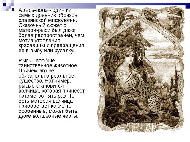 Арысь-поле - один из самых древних образов славянской мифологии. Сказочный сю...