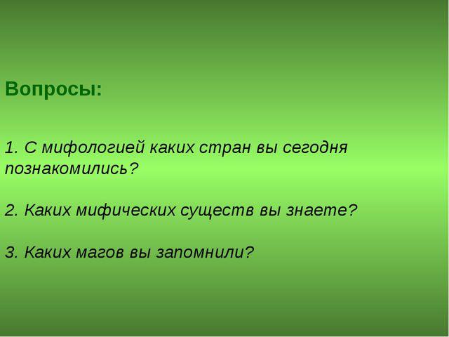 Вопросы: 1. С мифологией каких стран вы сегодня познакомились? 2. Каких мифич...