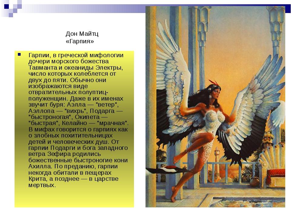 Дон Майтц «Гарпия» Гарпии, в греческой мифологии дочери морского божества Тав...
