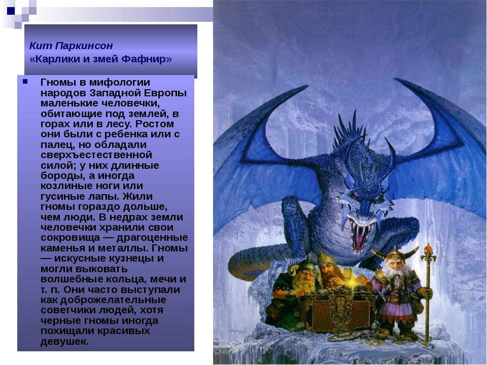 Кит Паркинсон «Карлики и змей Фафнир» Гномы в мифологии народов Западной Евро...