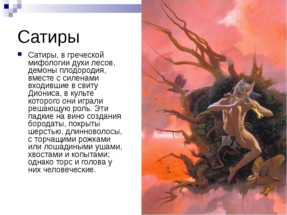 Сатиры Сатиры, в греческой мифологии духи лесов, демоны плодородия, вместе с...
