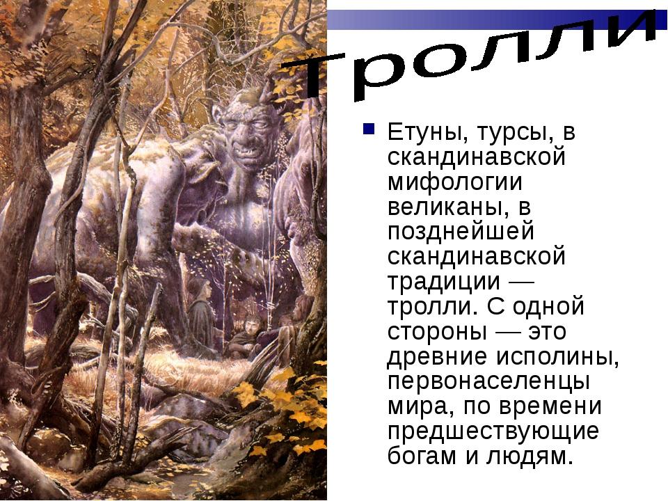Етуны, турсы, в скандинавской мифологии великаны, в позднейшей скандинавской...