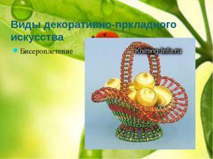Виды декоративно-пркладного искусства Бисероплетение